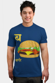 B is for Burger